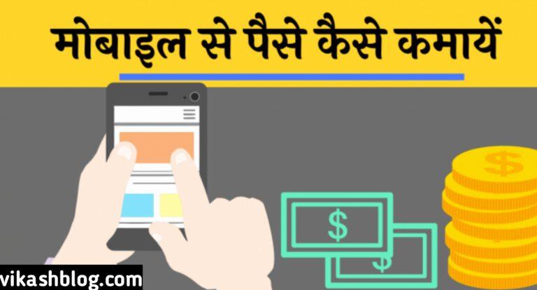 मोबाइल से पैसे कैसे कमाए 2021 में   mobile se paise kaise kamaye 2021