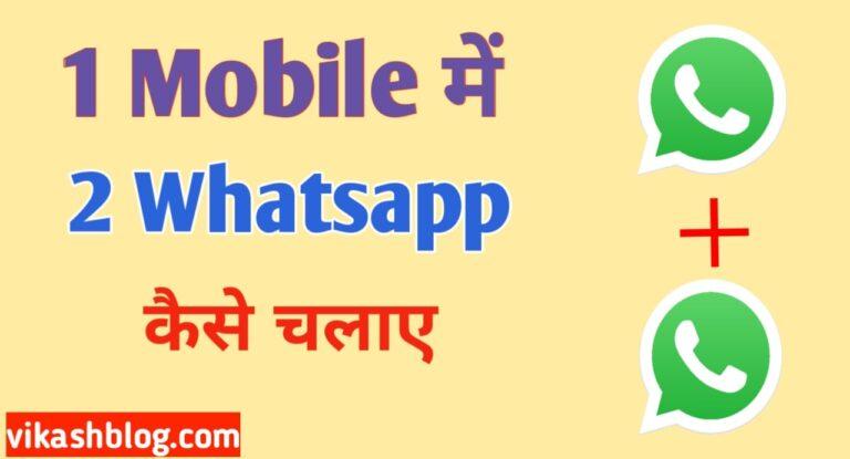 एक मोबाइल में दो व्हाट्सएप कैसे चलाएं-New Trick 2021