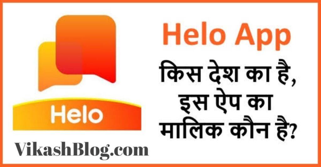 Helo app किस देश का है