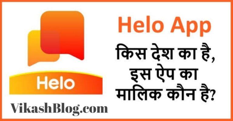 Helo app किस देश का है , इसका मालिक कौन है