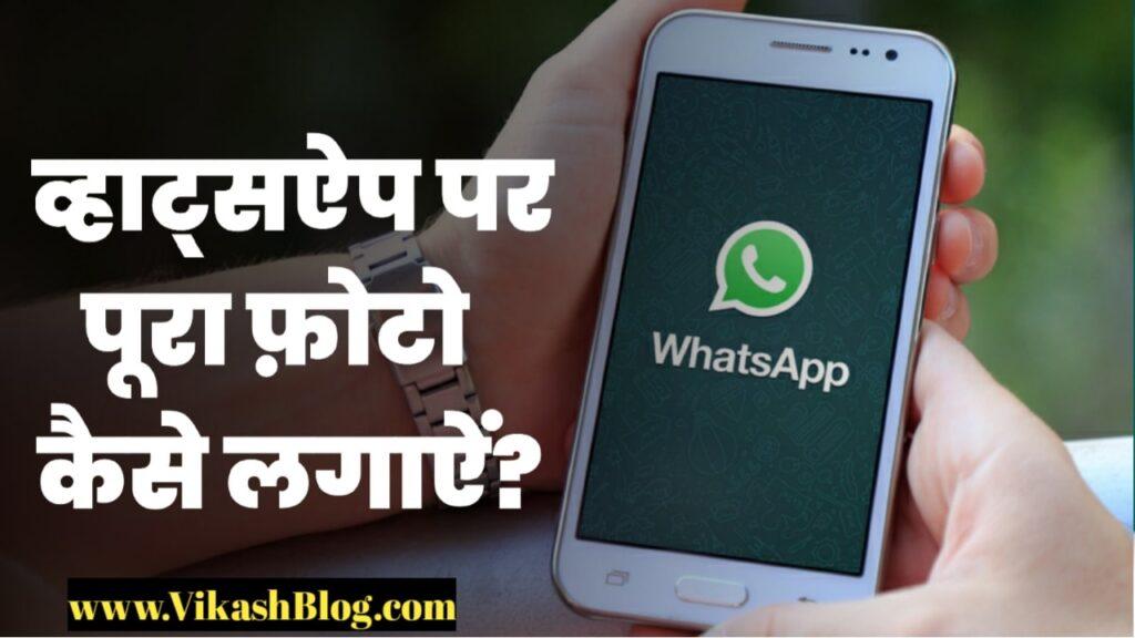 WhatsApp Par Bina Crop Kiye Profile pictures (DP) kaise Lagaye