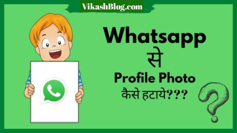 Whatsapp Dp Hide Kaise Kare – व्हाट्सएप डीपी कैसे छुपाए ?