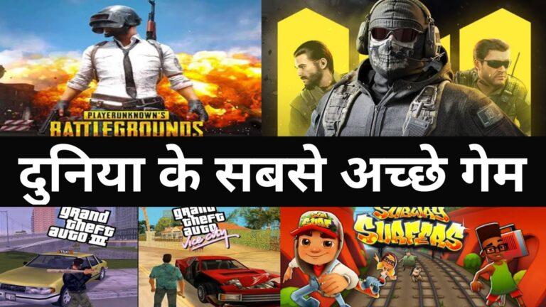 दुनिया का सबसे अच्छा गेम कौन सा है -duniya ka sabse acha game