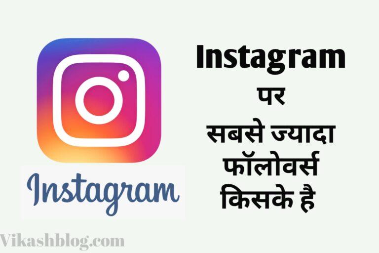 Instagram पर सबसे ज्यादा Followers किसके हैं (2021)