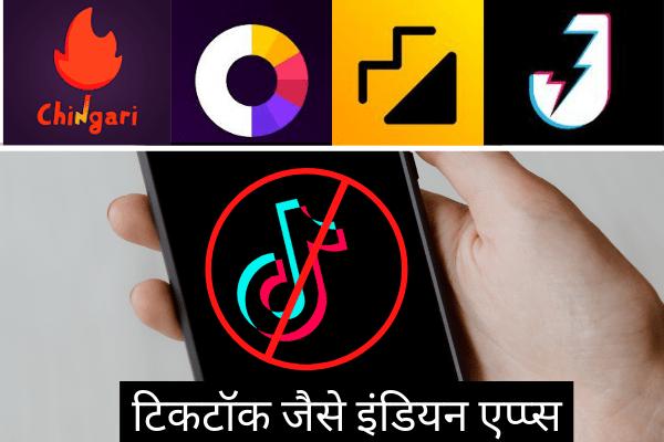 tiktok jaisa indian app konsa hai
