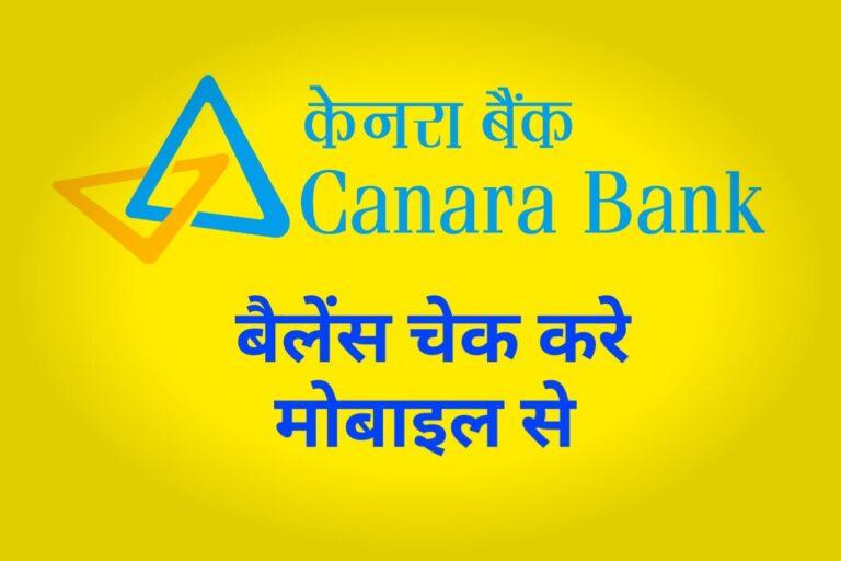 Canara Bank का Balance कैसे Check करें – सबसे आसान तरीका